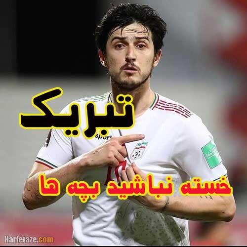 عکس پروفایل برای حضور ایران در جام جهانی