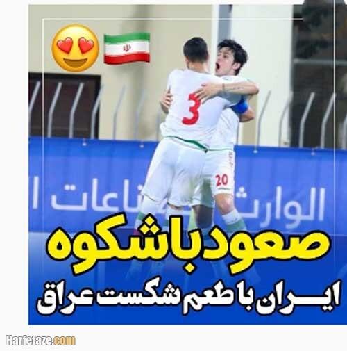 عکس پروفایل ایران در جام جهانی