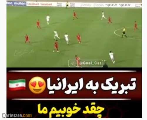 عکس پروفایل تبریک پیروزی تیم ملی فوتبال ایران + عکس نوشته برد تیم ملی فوتبال