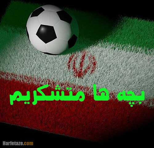 عکس نوشته تبریک پیروزی تیم ملی فوتبال