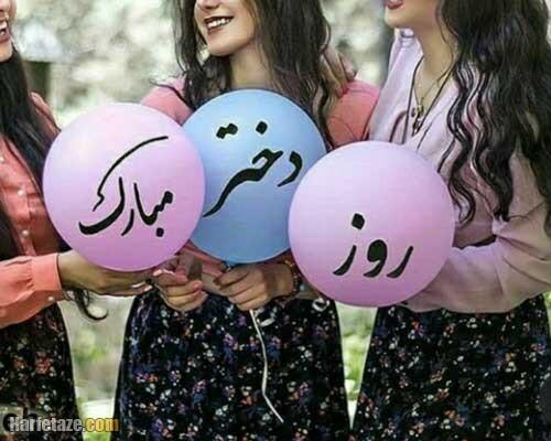 متن و پیام تبریک روز دختر به دوست و رفیق با عکس نوشته زیبا 1400 + عکس پروفایل
