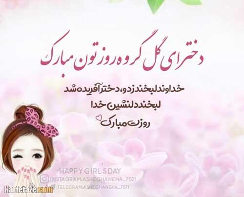 عکس نوشته تبریک روز دختر به دخترای گروه تلگرامی و کانال ها و واتساپ