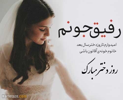 عکس نوشته تبریک روز دختر به دوست صمیمی و رفیق