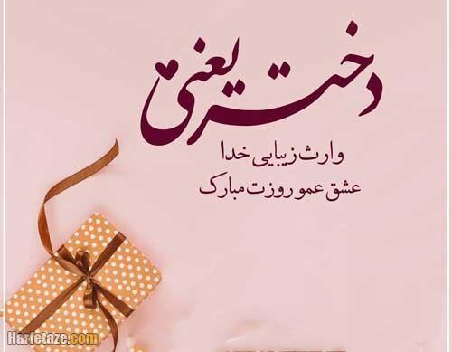 عکس نوشته تبریک روز دختر به برادر زاده م