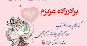 متن ادبی تبریک روز دختر به برادرزاده از طرف عمو و عمه + عکس نوشته