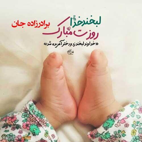 عکس نوشته تبریک عمه به برادرزاده برای روز دختر