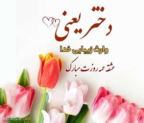 جملات و متن تبریک روز دختر به برادرزاده با عکس نوشته زیبا + پروفایل