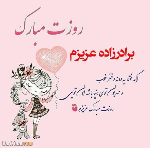 متن ادبی تبریک روز دختر به برادرزاده از طرف عمو و عمه + عکس نوشته و عکس پروفایل