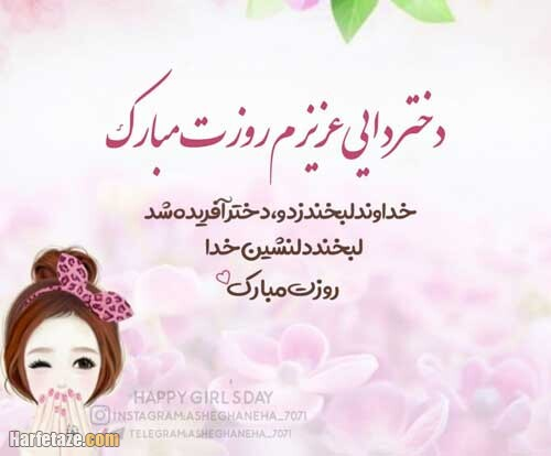 عکس نوشته تبریک روز دختر 1400 به دخترخاله