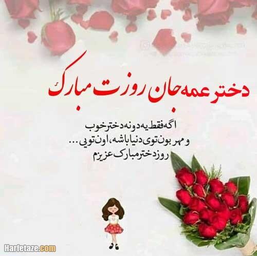 عکس نوشته تبریک روز دختر 1400 به دخترخاله، دختردایی، دخترعمو و دخترعمه + عکس