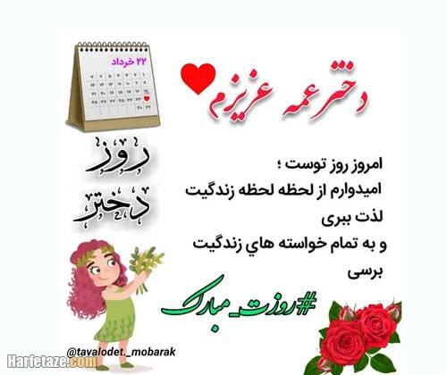 عکس پروفایل تبریک روز دختر 1400 به دخترخاله، دختردایی، دخترعمو و دخترعمه + عکس