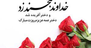 متن ادبی تبریک روز دختر ۱۴۰۰ به دخترخاله، دختردایی، دخترعمو و دخترعمه + عکس