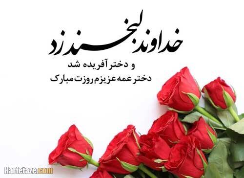 متن ادبی تبریک روز دختر 1400 به دخترخاله، دختردایی، دخترعمو و دخترعمه + عکس