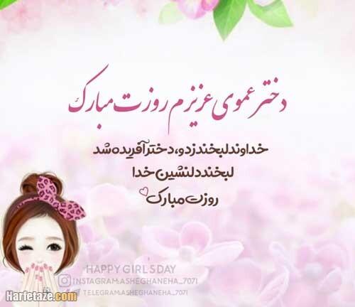 عکس نوشته تبریک روز دختر 1400 به دختردایی و دخترعمو