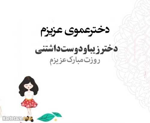عکس نوشته تبریک روز دختر 1400 به دختردایی