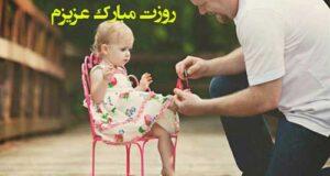 متن تبریک روز دختر به دخترم از طرف پدر مادر + عکس نوشته دخترم روزت مبارک