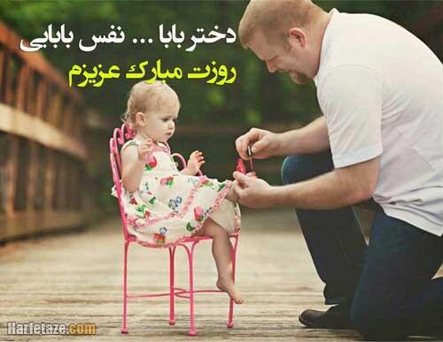 متن تبریک روز دختر به دخترم از طرف مامان بابا + عکس نوشته دخترم روزت مبارک
