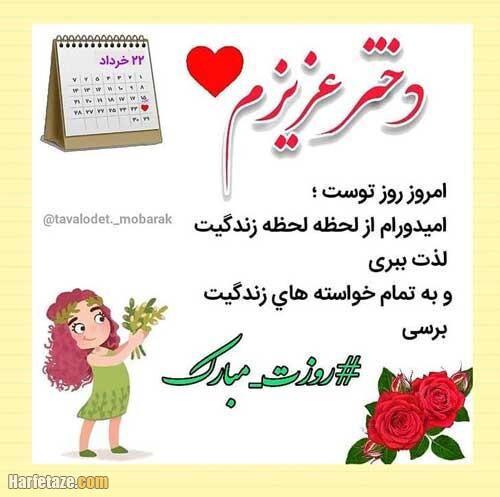 عکس نوشته دخترم روزت مبارک