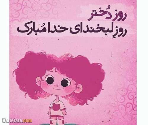 عکس پروفایل تبریک روز دختر به دختران دیروز و قدیم