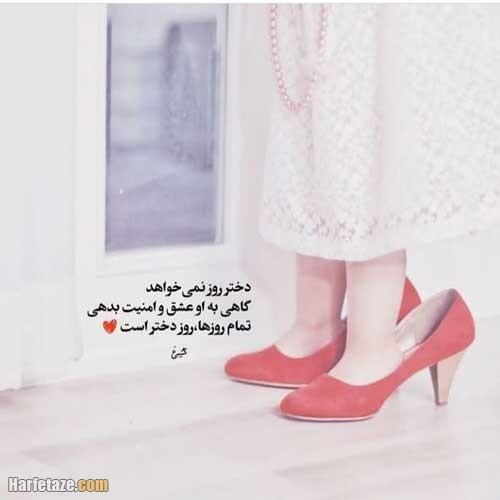 عکس نوشته تبریک روز دختر به دختران دیروز و قدیم