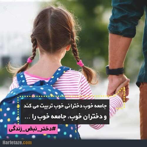 پیام و متن تبریک روز دختر به دختران دیروز و قدیم 1400 + عکس نوشته و عکس پروفایل