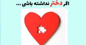 پیام و متن تبریک روز دختر به دختران دیروز و قدیم + عکس نوشته و عکس پروفایل