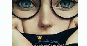 متن تبریک روز دختر به خودم مبارک با عکس نوشته دخترا روزمون مبارک + عکس پروفایل