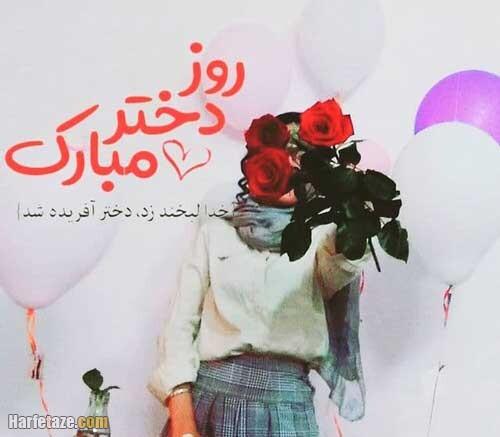 عکس نوشته تبریک روز دختر به خودم مبارک نیست