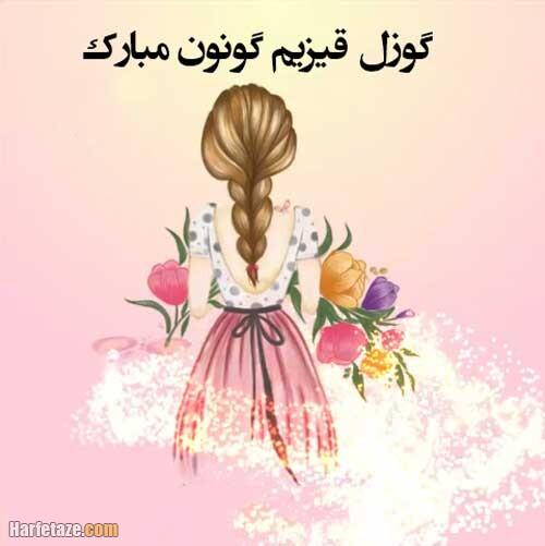 عکس پروفایل تبریک ترکی و آذری روز دختر