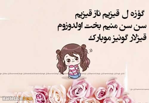 متن تبریک روز دختر به زبان ترکی و آذری به همراه عکس نوشته ترکی + ترجمه فارسی