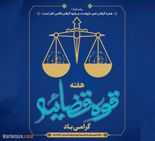 عکس نوشته تبریک روز قوه قضائیه به قاضی