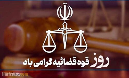 پیامک و متن ادبی تبریک روز قوه قضائیه 1400 + عکس نوشته هفته قوه قضائیه مبارک
