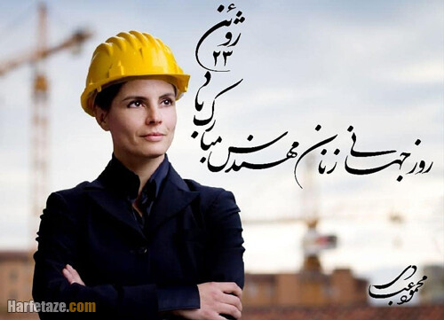 عکس نوشته خانم مهندس روزت مبارک