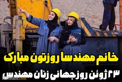 متن تبریک روز جهانی زنان مهندس به دوست و رفیق + عکس نوشته خانم مهندس روزت مبارک