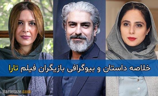 اسامی و بیوگرافی بازیگران فیلم تارا + خلاصه داستان و نقد