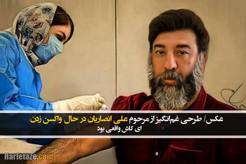 عکس/ طرحی غمانگیز از مرحوم علی انصاریان در حال واکسن زدن که ای کاش واقعی بود
