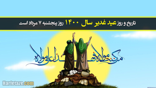 تاریخ عید غدیر 1400 چندمه+ عید غدیر خم سال ۱۴۰۰ روز پنجشنبه 7 مرداد