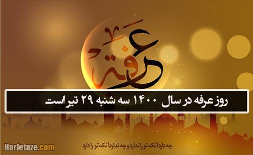 روز و تاریخ دقیق روز عرفه 1400 / روز عرفه در سال ۱۴۰۰ سه شنبه 29 تیر است