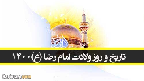 تاریخ و روز ولادت امام رضا 1400 + تولد امام رضا در سال ۱۴۰۰ چند شنبه است