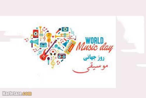 عکس نوشته تبریک روز جهانی موسیقی 2022