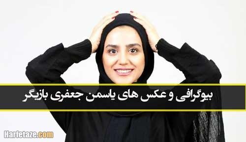 یاسمن جعفری   بیوگرافی و عکس های جدید «یاسمن جعفری» بازیگر و همسرش +زندگی شخصی