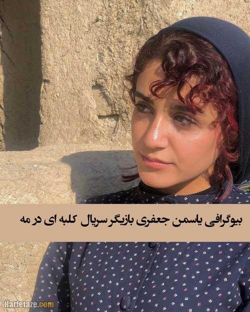 بیوگرافی و عکس های جدید «یاسمن جعفری» بازیگر و همسرش +زندگی شخصی