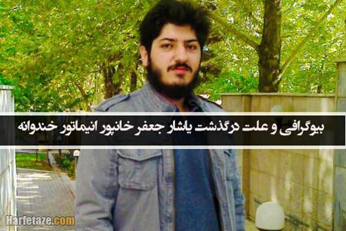 بیوگرافی و علت درگذشت یاشار جعفر خانپور انیماتور + ماجرای خودکشی و زندگی شخصی