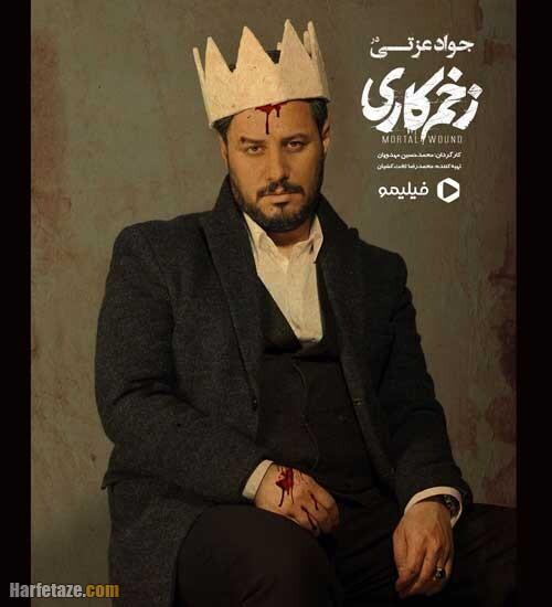 جواد عزتی در سریال زخم کاری
