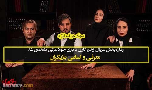 زمان پخش سریال (زخم کاری) با بازی جواد عزتی مشخص شد + معرفی و اسامی بازیگران