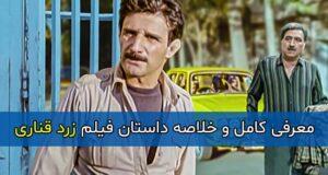 داستان و بازیگران فیلم سینمایی زرد قناری+ بیوگرافی و تصاویر فیلم زرد قناری