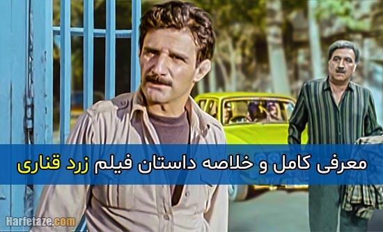 داستان و بازیگران فیلم زرد قناری + تصاویر و بیوگرافی فیلم زرد قناری
