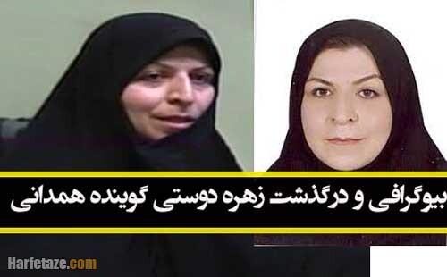 بیوگرافی زهره دوستی گوینده همدانی و همسرش + زندگی شخصی و درگذشت