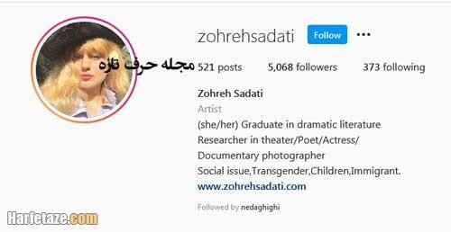 پیج اینستاگرام زهره ساداتی