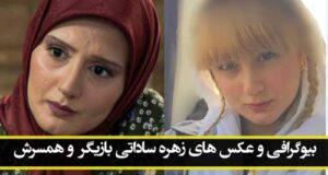 بیوگرافی زهره ساداتی بازیگر و همسرش + فیلم شناسی و عکسهای جدید اینستاگرام
